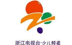 浙江电视台少儿频道