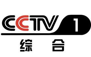CCTV1在线直播