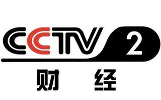 CCTV2在线直播电视观看