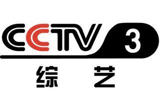 CCTV3在线直播