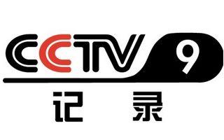 CCTV9在线直播