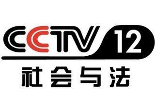 CCTV12在线直播