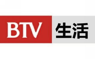 BTV7北京电视台生活频道